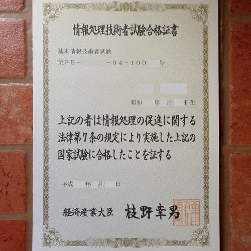 基本情報処理技術者の合格証書を正面から撮影した写真。