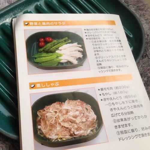 ふしぎなお皿に付いていたレシピブックを撮影した写真。