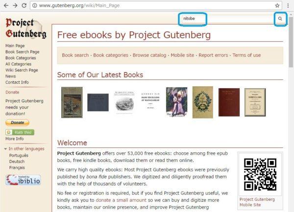 洋書の無料電子図書館Project Gutenbergで、読みたい本を検索する方法を説明しているスクリーンショット。Project Gutenbergのwebsiteのトップ画面が開かれており画面最上部にあるsearch boxに「nitobe」と入力されている。
