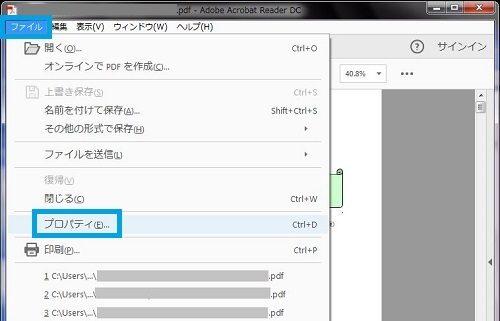 PDFバージョンの確認方法のスクリーンショット1枚目。adobe readerでファイルボタンを押した直後のメニュー画面が表示されている。