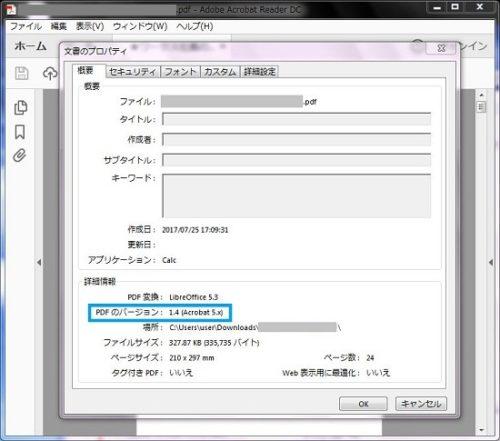 PDFバージョンの確認方法のスクリーンショット2枚目。adobe readerでプロパティ画面の概要タブを開いた画面が表示されている。