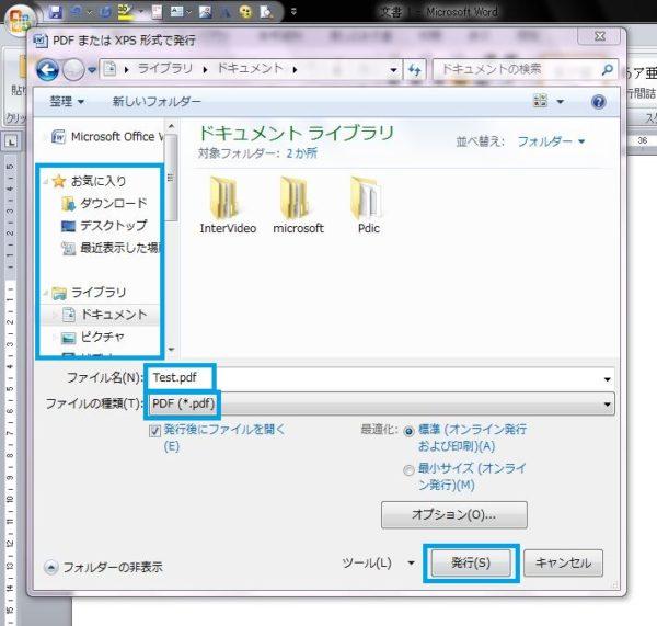 Excel2007で名前を付けて保存画面を開き保存形式にpdfを選択したところ