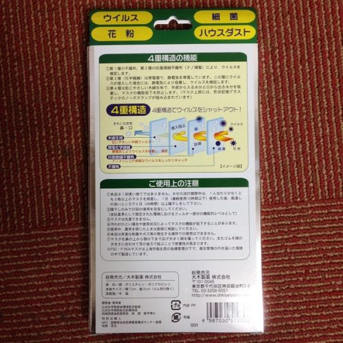 抗ウイルスマスクの製品パッケージ裏面を撮影した写真。