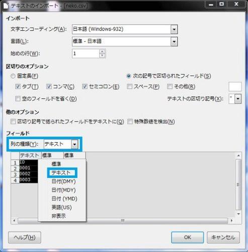 Libre Office Calcでcsvファイルを開いた直後に取得した、画面キャプチャ。「テキストのインポート」と書かれた画面が開いており、「列の種類」の欄で「標準」か「テキスト」を選択し、カラムのデータ型を変更できるようになっている。