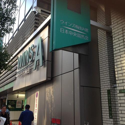 梅田清和ビルの左隣が、競馬のWINSのビル。