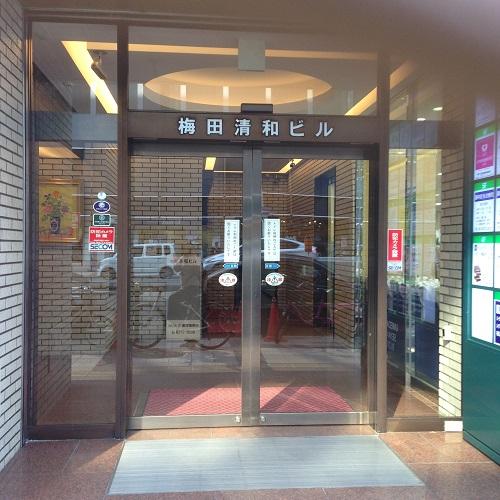 OracleMasterの受験会場である、梅田清和ビルの1階表玄関。