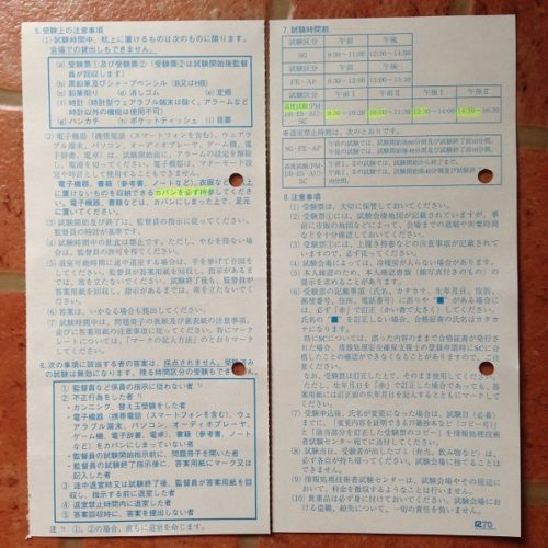 データベーススペシャリスト試験の受験表の裏面を正面から撮影した写真。白い紙に水色の文字でびっりしと文章が書かれている。