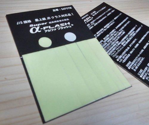 LTI社の超高輝度蓄光テープ「Super α-FLASH」を斜め上から撮影した写真。丸型や長方形型の黄緑色の蓄光テープが写っている。