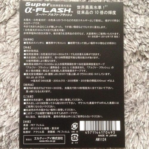 ↑ 超高輝度蓄光テープ「スーパーアルファフラッシュ」パッケージ裏面の説明書を撮影した写真。黒地に白文字がたくさん書かれている。