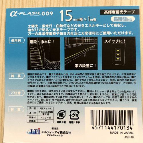 高輝度蓄光テープ「アルファ・フラッシュ」のパッケージを裏返して撮影した写真。パッケージに記載されている日本語の製品説明文が写っている。