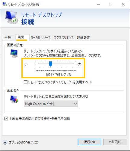 「リモートデスクトップ接続」の画面タブのキャプチャ。画面の設定欄が強調されている。