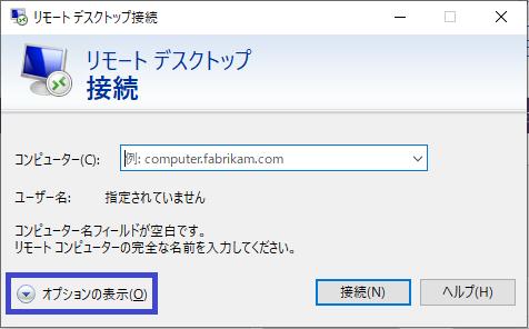「リモートデスク接続」の画面の画面キャプチャ。
