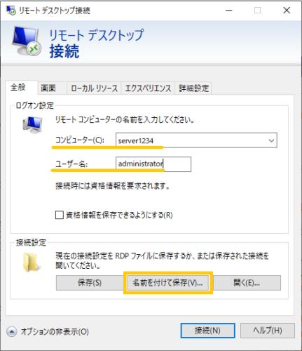 リモートデスクトップ接続の画面キャプチャ。接続先サーバ名とOSアカウントが入力されており、「名前を付けて保存」ボタンが強調されている。