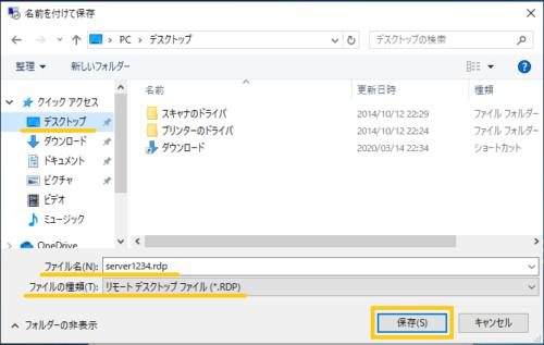 「名前をつけて保存」の画面キャプチャ。ファイルの種類は、リモートデスクトップファイルが選択されている。