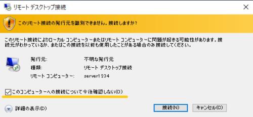 「このリモート接続の発行元を識別できません。接続しますか」という警告画面のキャプチャ。